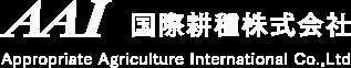 AAI国際耕種株式会社