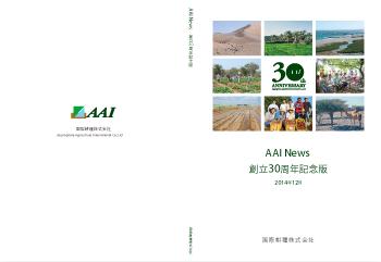 30th ANNIVERSARY 国際耕種30年の歩み